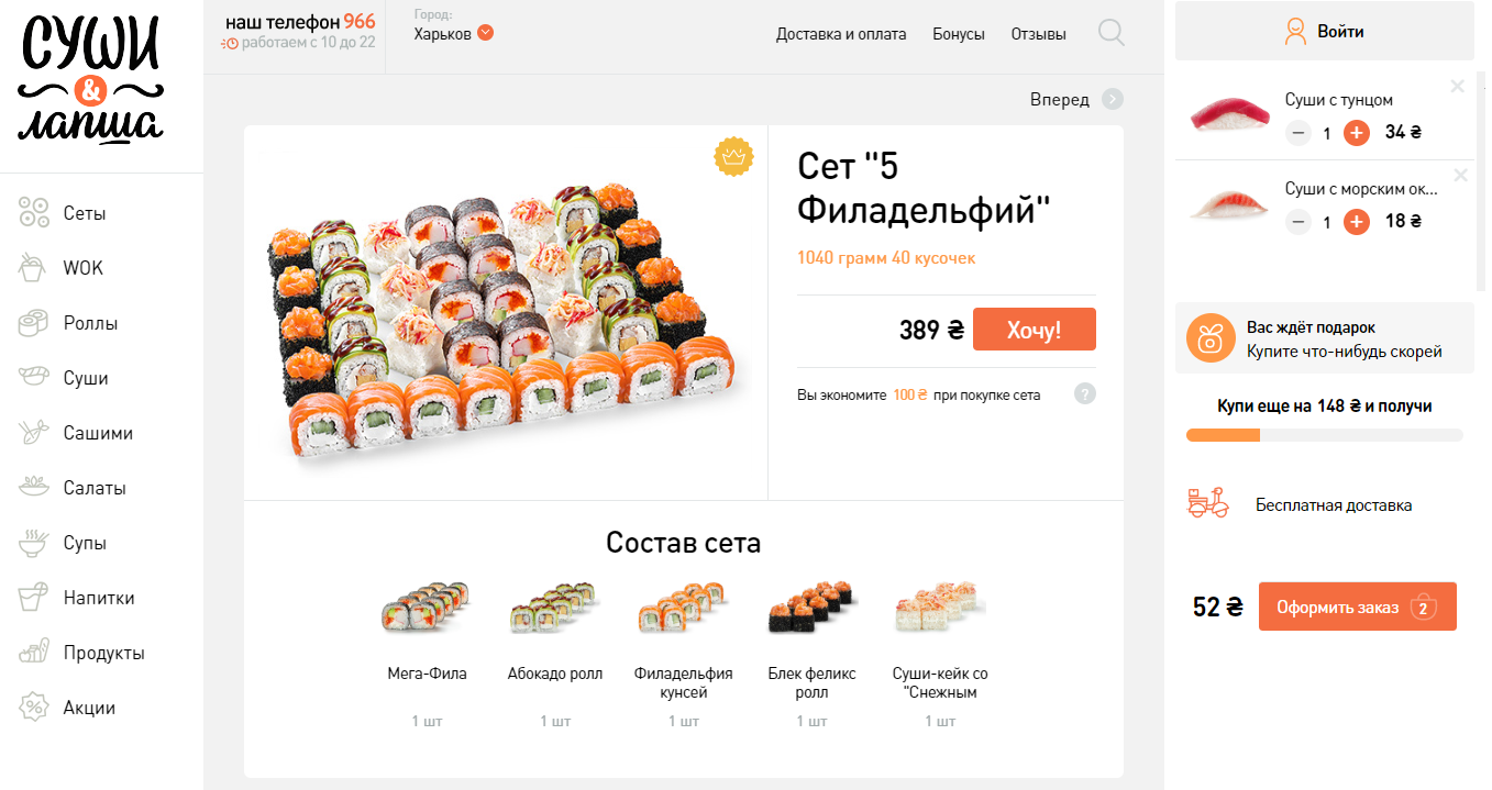 How the interface of the online store 966.ua has changed