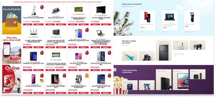 Thanks to such tiles the website visitor can quickly switch to the most popular gadgets and appliances or view seasonal offers